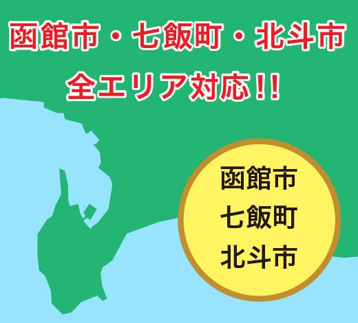 函館市・七飯町・北斗市 全エリア対応!!