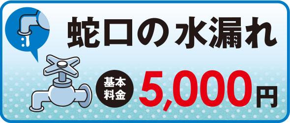 蛇口の水漏れ 基本料金5,000円