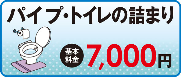 パイプ・トイレの詰まり 基本料金7,000円