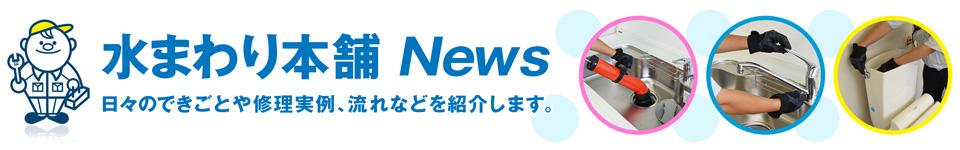 水まわり本舗News 日々のできごとや修理実例、流れなどを紹介します。