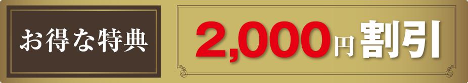 お得な特典 2,000円割引