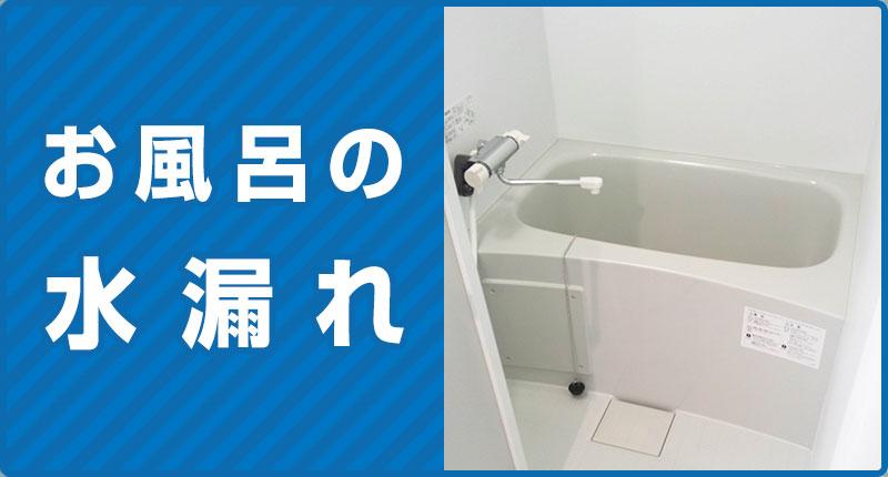 お風呂の水漏れ